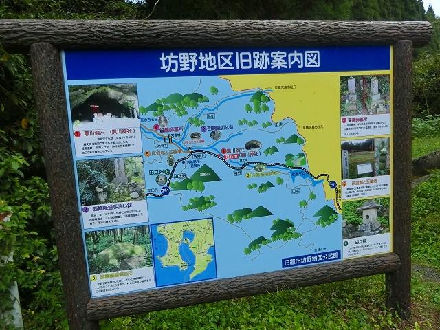 坊野地区にある西郷隆盛ゆかりの地を紹介。