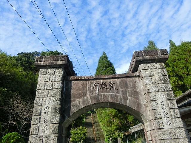 山田の凱旋門が見えてきました。