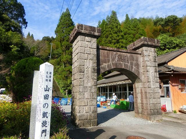 凱旋門は山田の村人達が作りました。