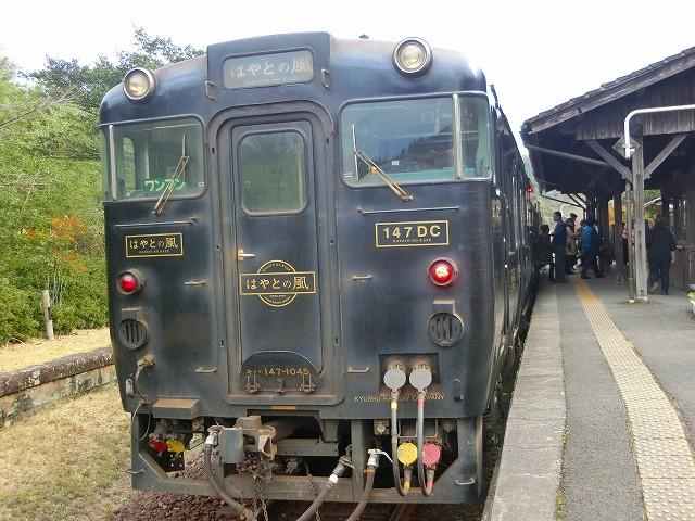 嘉例川駅で観光列車のはやとの風に遭遇しました。