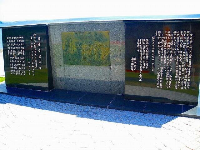 若き薩摩藩英国留学生達の記念碑。