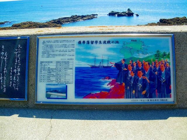 薩摩藩士は羽島で2ヶ月滞在しました。
