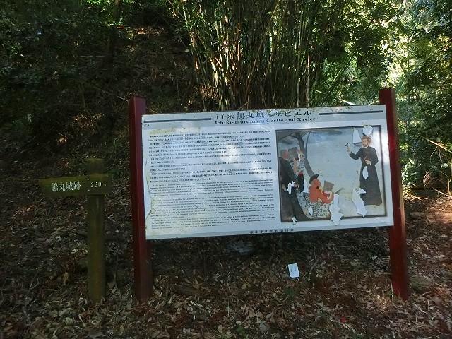 ザビエルが布教した鶴丸城の登城口です。