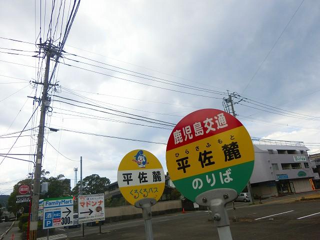 バス停にも平佐麓の名前が残っています。