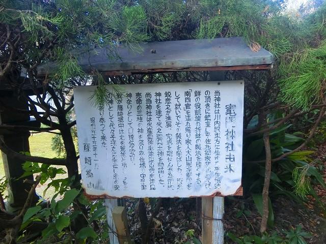 由来書では竈門神社は平佐北郷家が創建。