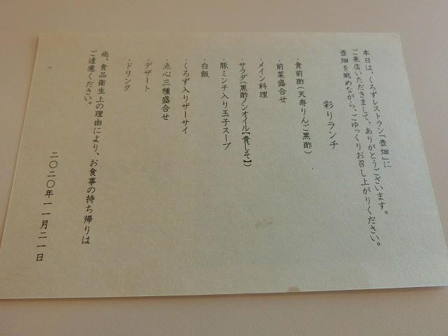 黒酢レストラン壺畑の彩りランチのお品書きです。