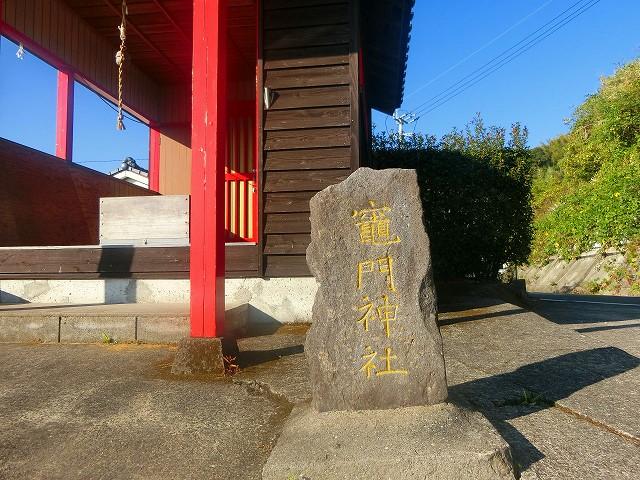 竈門炭治郎と同じ名前の竈門神社です。