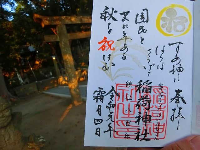 素敵な稲荷神社の御朱印を頂きました。