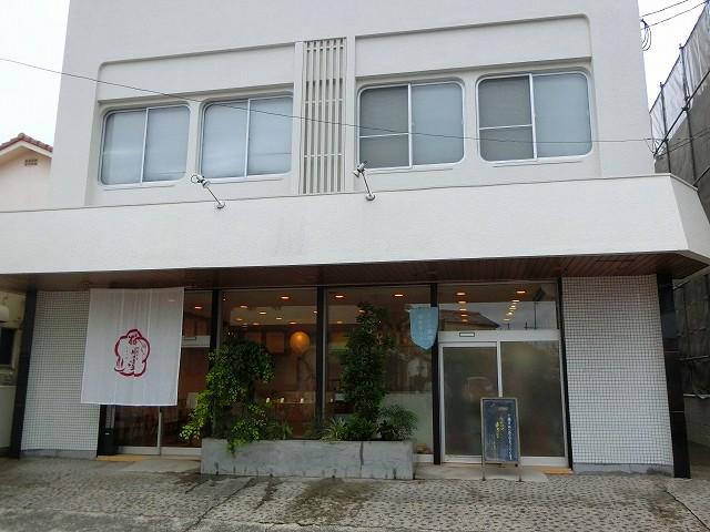 湯之元温泉にある老舗和菓子の梅月堂です。
