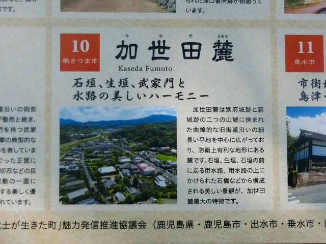 加世田麓の上空からの町並です。