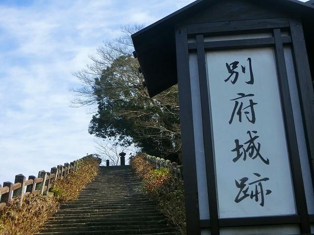 麓の中程にある別府城跡への入口です。