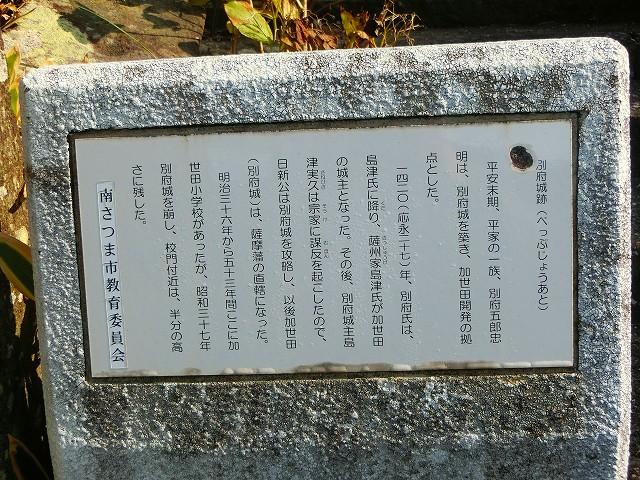別府城の歴史を説明してあります。