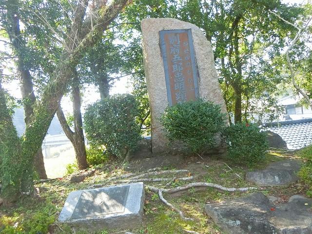 別府城を築いた別府五郎忠明の顕彰碑です。