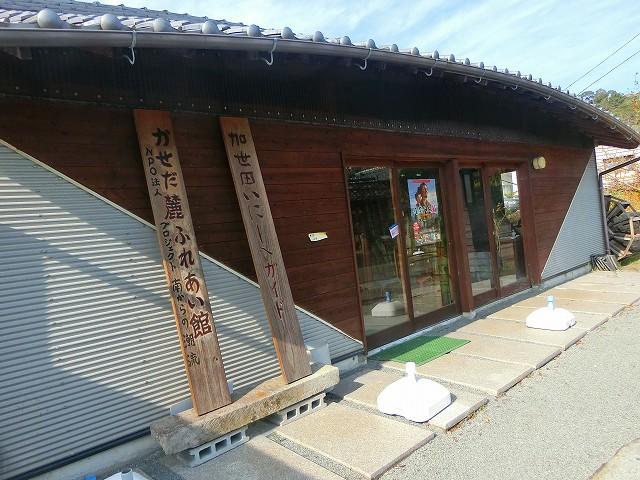加世田麓ふれあい館はビジターセンター。