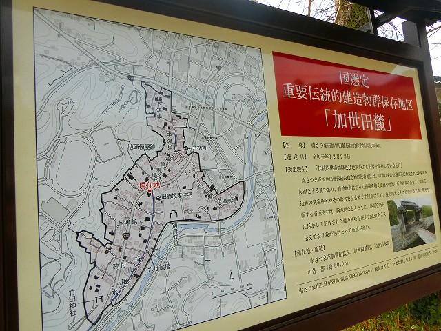加世田麓は重要伝統的建造物保存地区です。