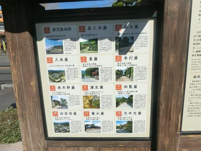 県内の12麓が日本遺産に認定されました。