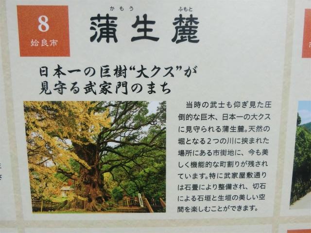 蒲生の麓も日本遺産に認定されました。
