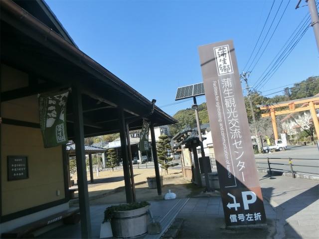 蒲生郷の蒲生観光交流センターに来ました。