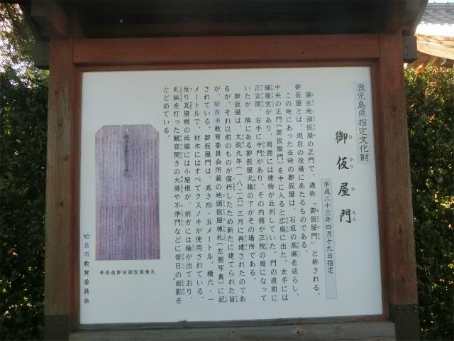 御仮屋門は鹿児島県の指定文化財です。