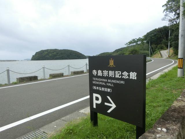 寺島が見える寺島宗則記念館です。