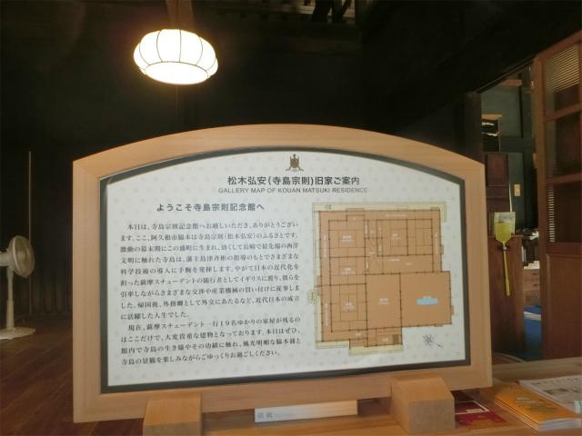 寺島宗則記念館の入口に案内板があります。
