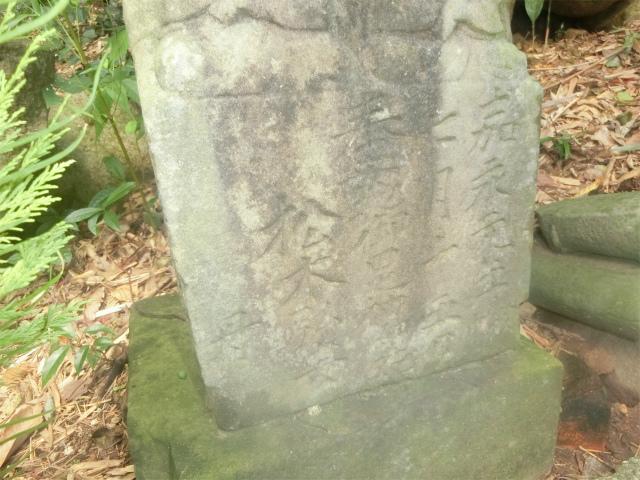 松木の文字が刻まれています。