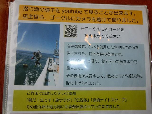 水中銃の漁は珍しいのでテレビ取材も。