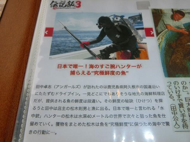 潮騒の御主人は水中銃で魚を獲ります。