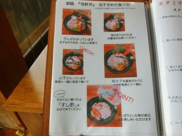 潮騒お勧めの美味しい海鮮丼の食べ方。