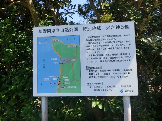 火之神公園は県立自然公園でもあります。
