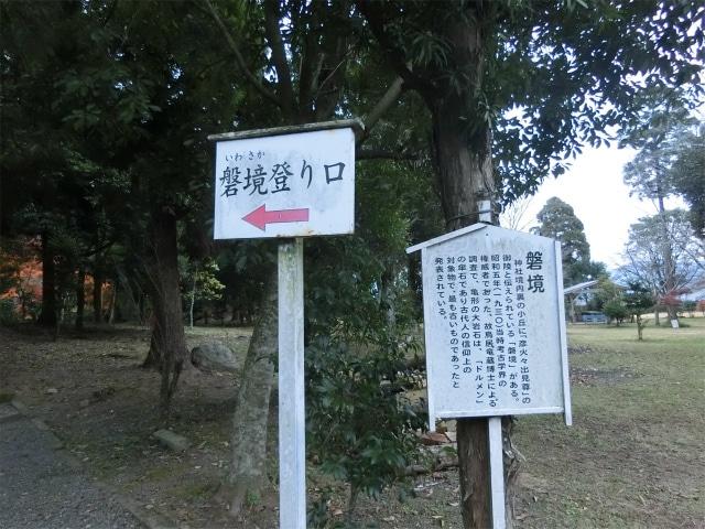 磐境は竹屋神社の境内奥にあります。