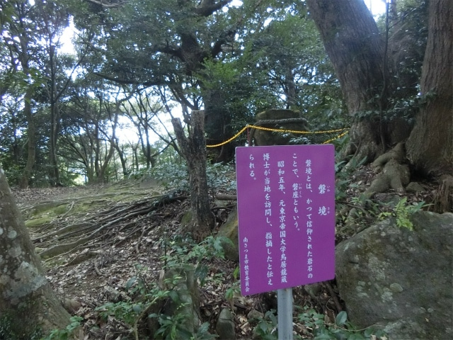 磐境は古代人の祭祀遺跡でした。