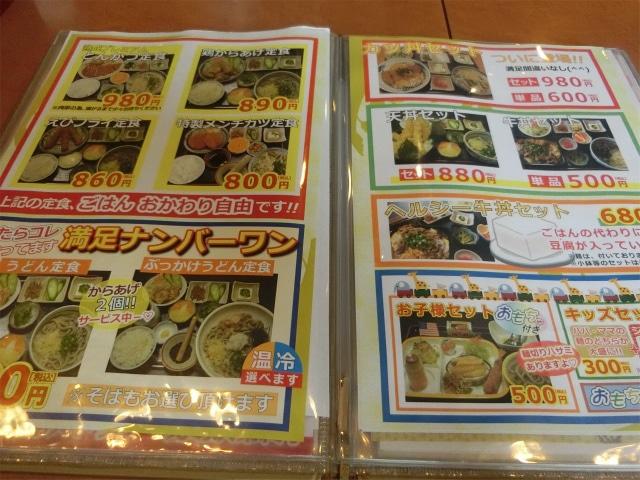 冊子のメニューには料理がいっぱいです。