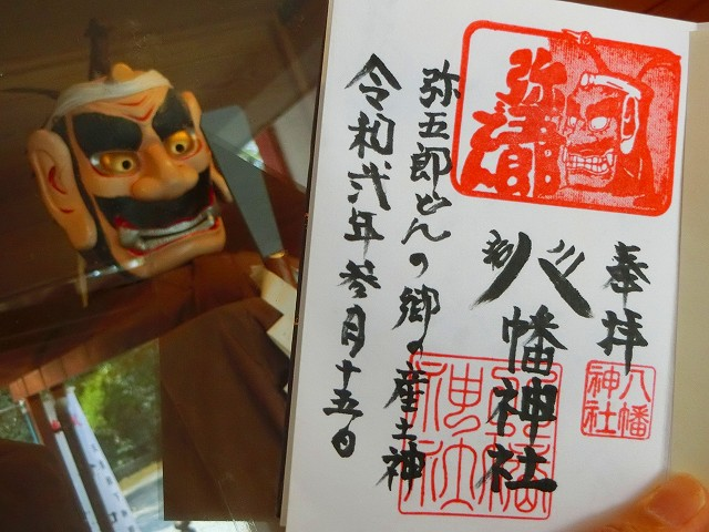 岩川八幡神社で御朱印を頂きました。