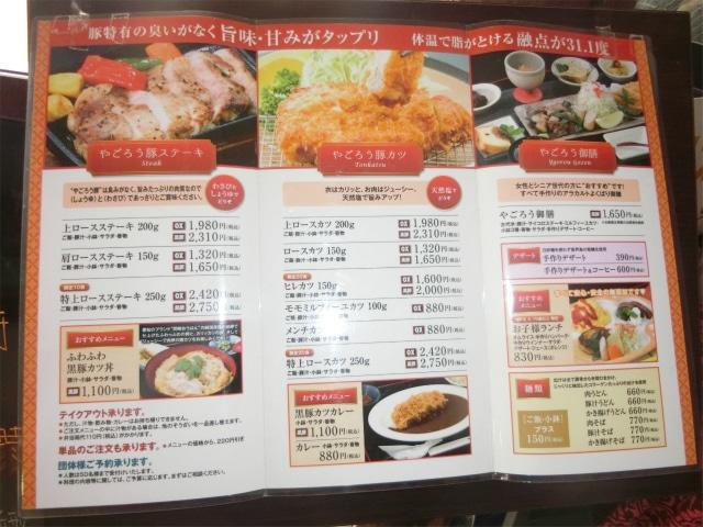メニューには様々な黒豚料理があります。