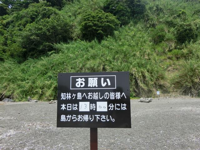 知林ヶ島から帰る時間を書いてあります。