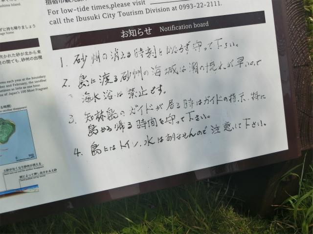 知林ヶ島に渡る際の注意事項があります。