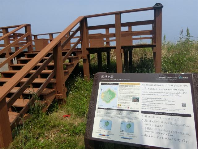 知林ヶ島の展望台がありました。