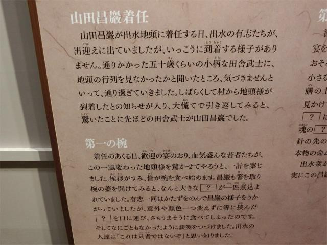 山田昌厳の逸話が紹介されています。