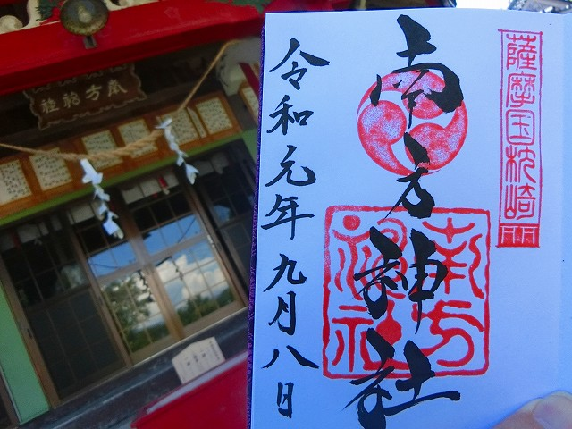 枕崎の南方神社で御朱印を頂きました。