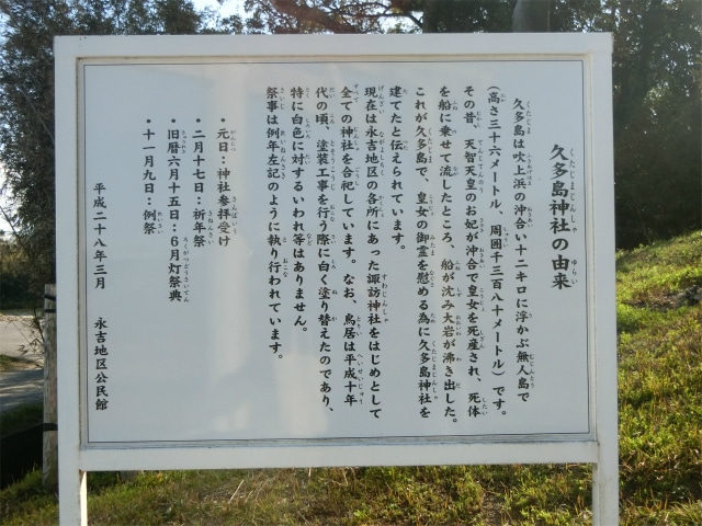 久多島神社の由来書です。