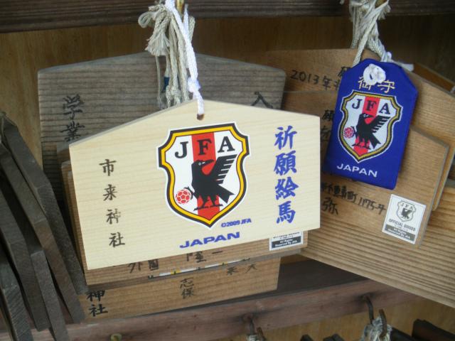 サッカー神社の市来神社に参拝です。