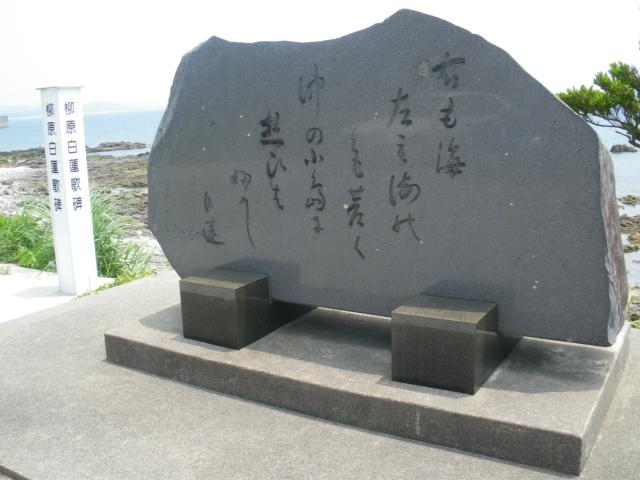 串木野長崎鼻の柳原白蓮の歌碑です。