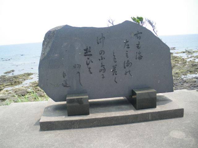 長崎鼻には柳原白蓮の歌碑が建ちます。