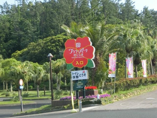 フラワーパークかごしまは長崎鼻の前です。