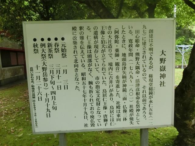 大野嶽神社の由緒書きがありました。