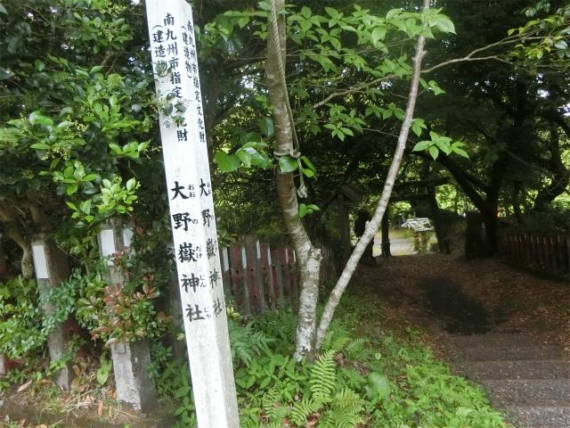 大野岳に鎮座する大野嶽神社の参道です。