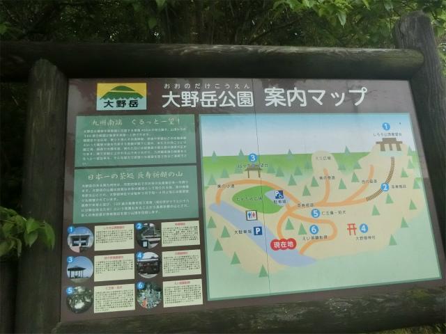 大野岳公園の案内マップです。