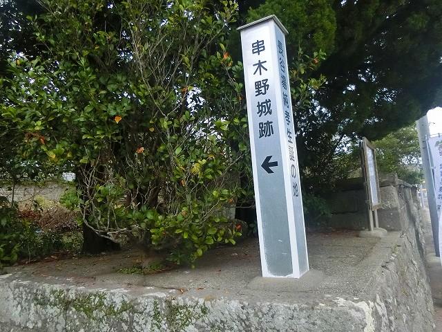 いちき串木野市の串木野城跡です。