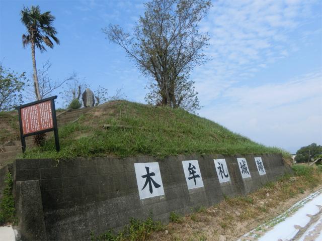 木牟礼城(きむれじょう)跡です。